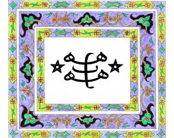 Baha'i Ring Symbol Card -- postcard style