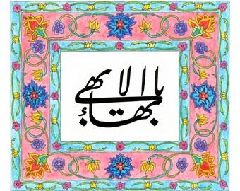 Baha'i Greatest Name Card -- postcard style