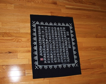 """Chinese Batik: Psalm 23 in Chinese Characters (29"""" by 22"""")"""