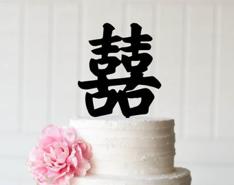 Custom Double Happiness Wedding Cake Topper - Double Happiness Symbol