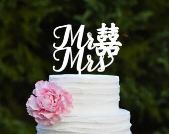 Wedding Cake Topper, Double Happiness Wedding Cake Topper, Mr and Mrs Cake Topper, Chinese Double Happiness Topper, Bridal Shower Topper