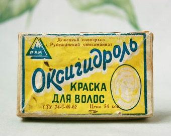 1960's Soviet Hair Dye / RARE Sealed ОКСИГИДРОЛЬ Hair Bleach Blonde Dye / NOS Yellow Box, Antique Ukrainian Collectible Boudoir Make Up