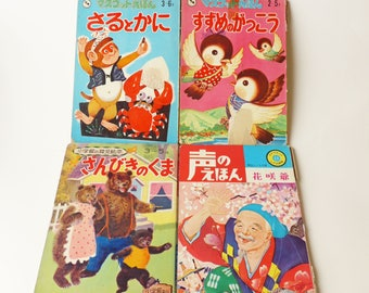 Japanese Vintage Set of 4 Illustrated Book , Cardboard / Child / Kid / Picture Book , Japanese Small Story , Vintage Book , Scrapbooking
