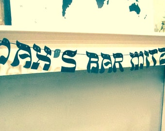 Bar Mitzvah Banner, You Choose Color or Colors, Hebrew Font, Jewish Ancestry, Banner for Bar or Bat Mitzvah, Bat Mitzvah, WITH NAME,Birthday