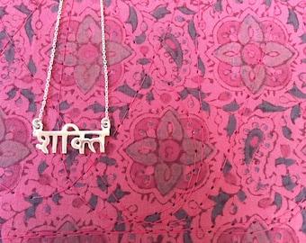 Shakti Necklace - Sanskrit/Hindi - Power/Divine Feminine Necklace Silver