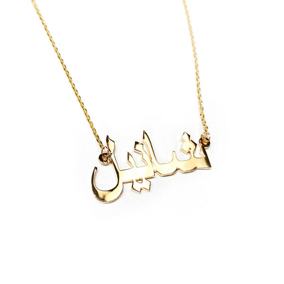 Custom Arabic Name Necklace in 14k Gold