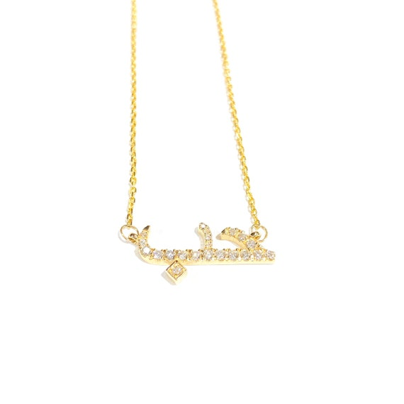 "Diamond Arabic ""Love"" Necklace in 14k Gold"