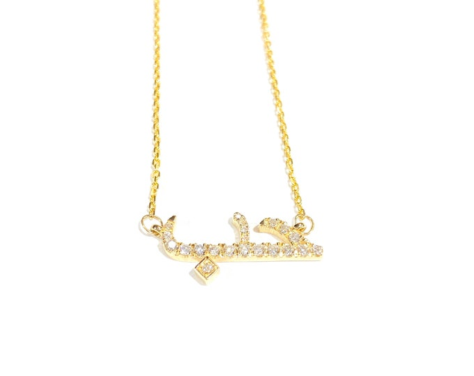 """Featured listing image: Diamond Arabic """"Love"""" Necklace in 14k Gold"""