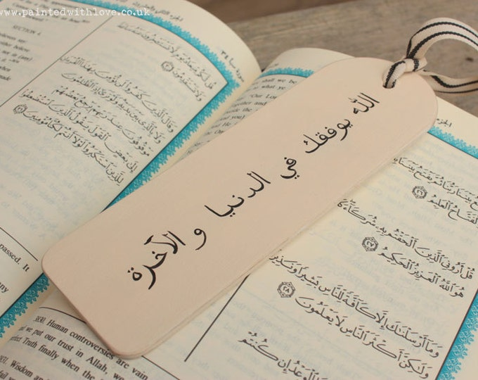Personalised Du'a Arabic Wooden Bookmark - Islamic Graduation Hafiz Eid Gift - Muslim Islam Qur'an