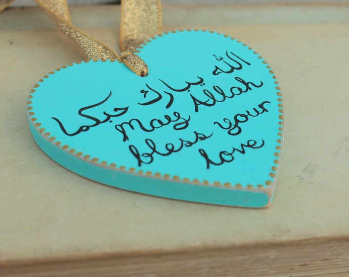 May Allah Bless Our / Your Love Arabic wooden heart - add names to the other side