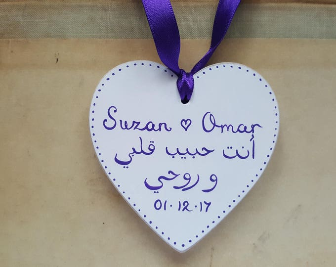 You are My Heart and Soul - Arabic wooden heart - choose personalisation and colours