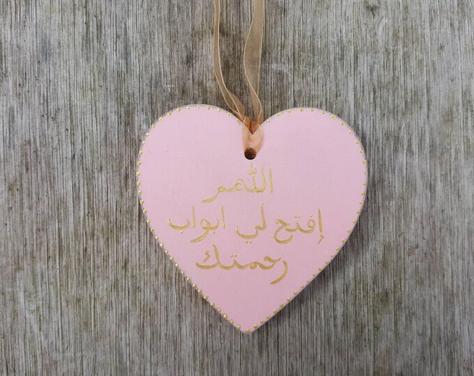 Oh Allah, open to me the doors of your mercy - Arabic Islamic keepsake gift - Allahumma iftah lee abwaab rahmatuk