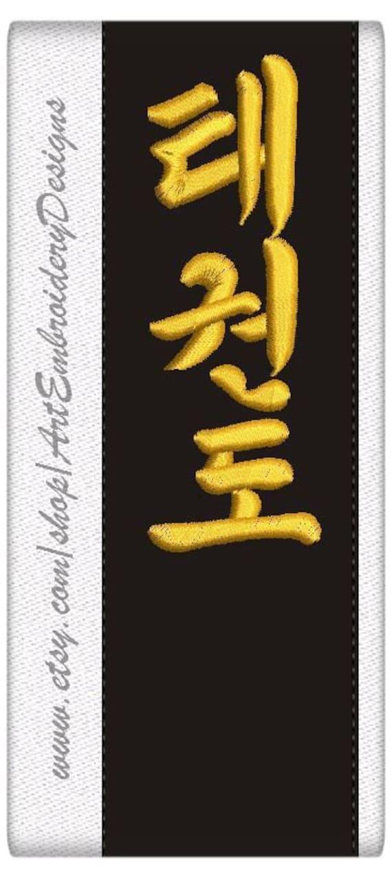 Taekwondo Martial Arts Symbols Korean Language Machine Etsy