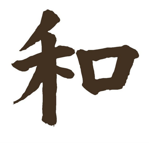 Chinese Symbol For Harmony Wall Decal Or Car Decal Etsy