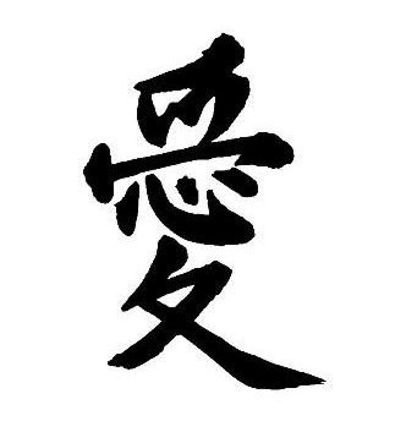 Etiqueta De Símbolo Chino Para El Amor De La Pared Calcomanía Etsy