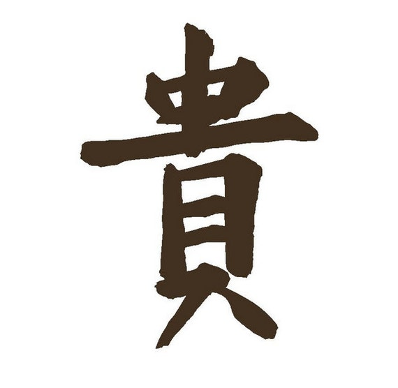 Chinese Symbol For Honor Wall Decal Or Bumper Sticker Etsy