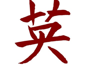 Chinese Symbol for COURAGE wall decal or car decal
