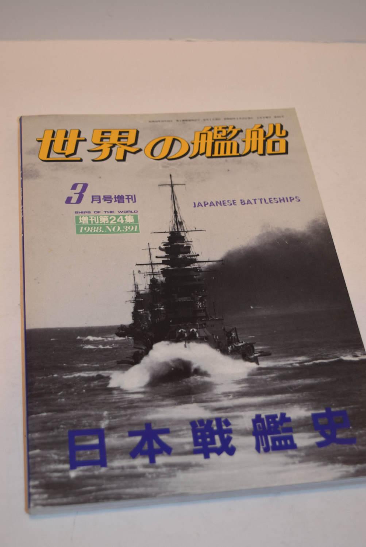 1988 Japanese Battleships - Military History Book - K  Ishiwata - Pictorial