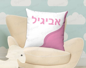 PILLOW Hebrew blessing Pillow Hebrew Decorative Pillow Jewish gifts Unique Hand Writing Pillow
