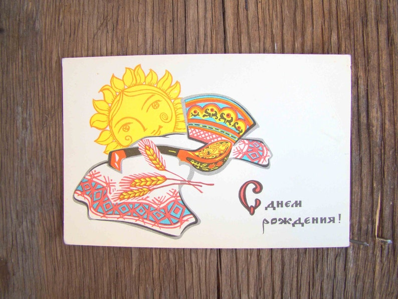 Happy Birthday Retro USSR Card Old Soviet Postcard Collectible