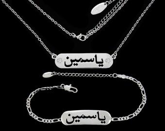 Name Bracelet In Arabic LEILA LAILA 18ct White Gold Plated Custom Made Gifts Eid