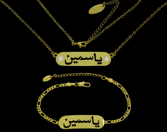 18ct Gold Plated Yasmin Name Necklace