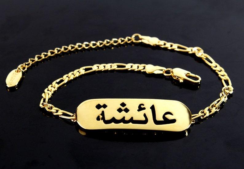 67bfc536669d2 Name Bracelet AISHA - AYESHA - AISHAH In Arabic - 18K Gold Plated  Personalised Bracelet. 10