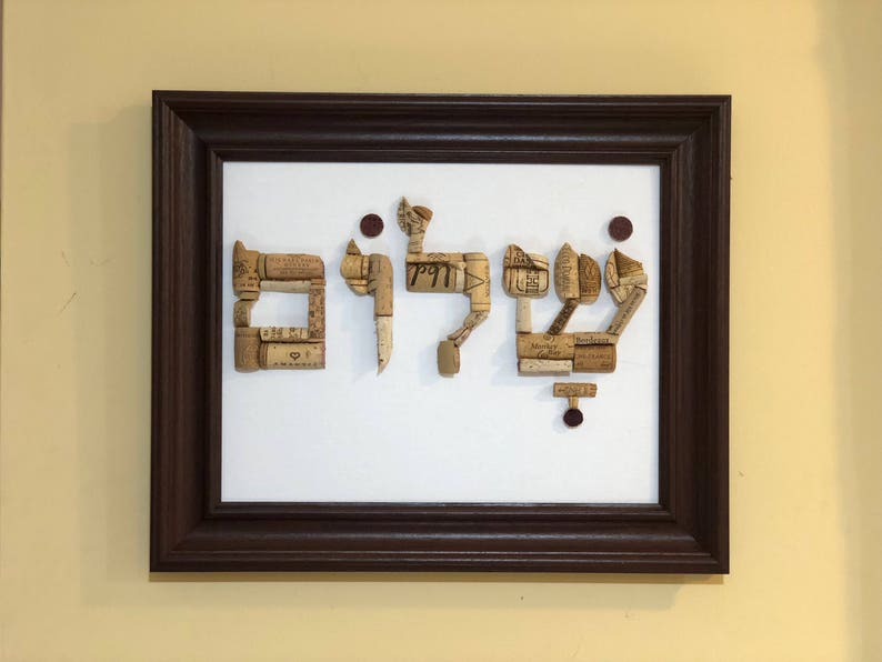 SHALOM, Custom Hebrew Word Art, Wine Cork Wall Art, Judaica Wall Art,  Jewish wedding gift, housewarming gift