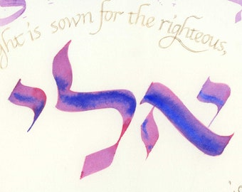 Bat-Mitzvah Gift: Ellie, Eli Name Pasuk Art Print made by Philadelphia Hebrew & English Calligraphy Artist  Sonia Gordon-Walinsky