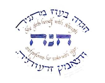 Bat-Mitzvah Gift: Hannah, Hana, Chana Name Pasuk Art Print made by Philadelphia Hebrew & English Calligraphy Artist Sonia Gordon-Walinsky