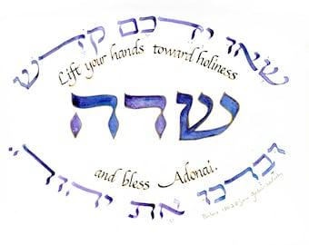 Bat-Mitzvah Gift: Sarah Name Pasuk Art Print made by Philadelphia Hebrew & English Calligraphy Artist Sonia Gordon-Walinsky