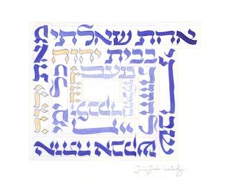Achat Shaalti, Handmade Hebrew and English Calligraphy by PasukArt, Philadelphia Artist Sonia Gordon-Walinsky