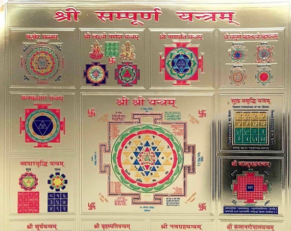 Energized & Blessed Shri Sri Sampooran Yantra Vedic mantra activated Sacred geometry yantram Mandala for financial prosperity harmony protec