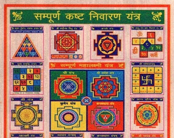 Energized Ashtadhatu Sampooran Kasht Nivaran Yantra Yantram Amulet Activated Siddh Pran pratishthit Yantras for Resolution of issues