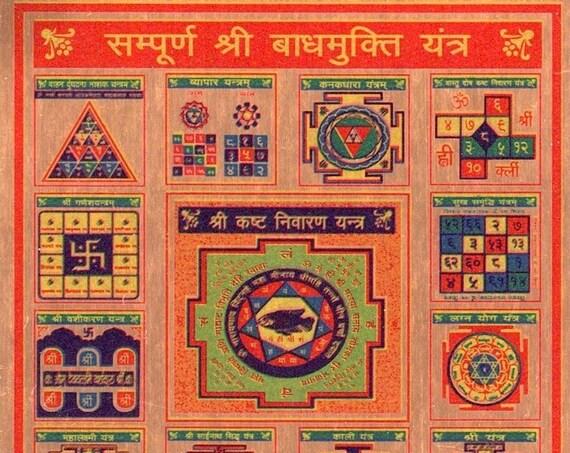 Energized Ashtadhatu Sampooran Sri Badha mukti Yantra Yantram Amulet Activated Siddh Pran pratishthit Yantras for Protection 3.25'' x 3.25''