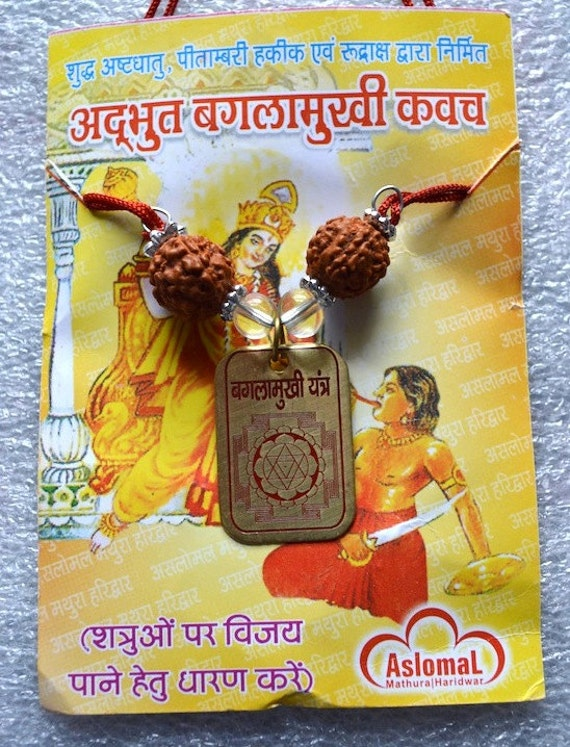 Cyber Monday Sale Sri Baglamukhi Shakti (Power) Yantra Kavach Pendant Hindu Amulet-Beautifully Engraved
