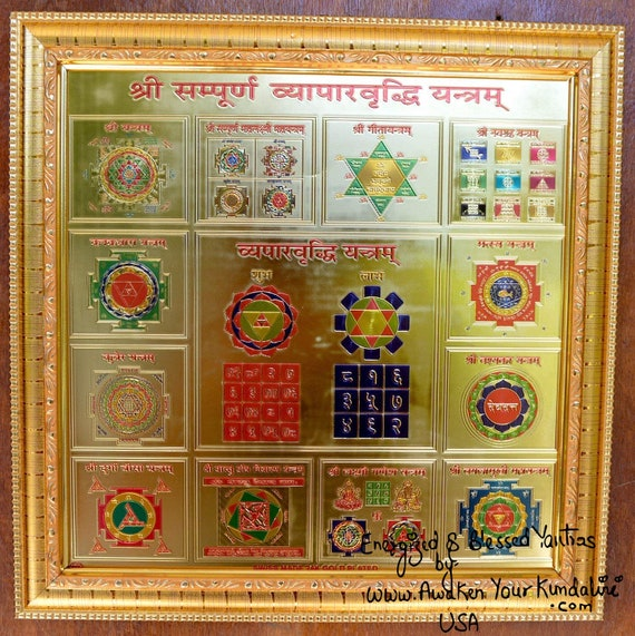 Energized & Blessed 10 x 10 Inch Framed Shri Sampooran Vyapaar  Vyapar Vriddhi Yantra Yantram Amulet Activated Siddh Yantra for Business