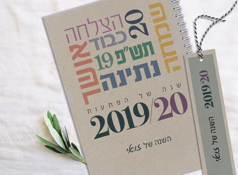 Hebrew Calendar 2019-2020, Customized Calendar, Israel Calendar, Jewish  Year Planner, Personal Weekly Calendar, Kraft Calendar, לוח שנה עברי
