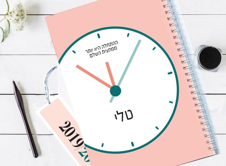Personal Hebrew Weekly Calendar 2019-20, Creative Calendar, Israeli clock  Calendar, Jewish Year Planner, Kraft Calendar, לוח שנה עברי