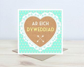 Ar eich dyweddiad / 'On your engagement' Greeting Card