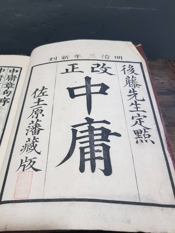 A wonderful Meiji period Japanese book 1870 - Chuyo - Doctrine of the Mean- A book of Confucius