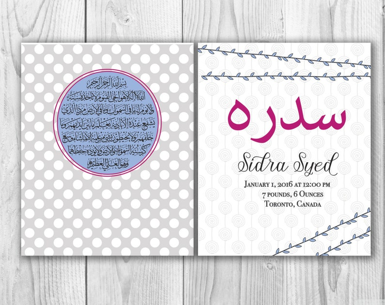 Personalized Baby Girl Name Print, Ayat ul Kursi Print, Custom Name Print,  Muslim Girl Print, Arabic Name, Nursery Decor, Digital Download