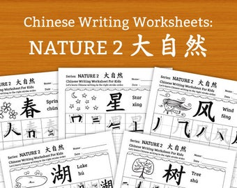 Numbers 1 to 10 in chinese worksheets flashcards diy etsy nature chinese writing worksheets for kids 21 pages diy printable instant download ibookread Download