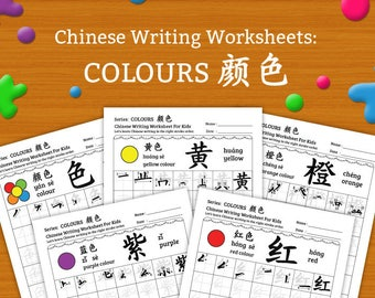 Numbers 1 to 10 in chinese worksheets flashcards diy etsy chinese writing worksheets colours 21 pages diy printable instant download ibookread Download