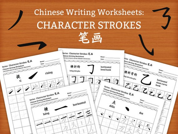 chinese character strokes chinese writing worksheets 29 etsy. Black Bedroom Furniture Sets. Home Design Ideas