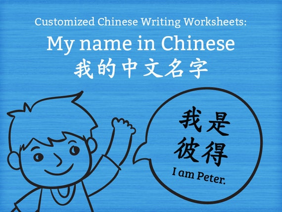 Customizable Chinese Name Tracing Worksheet Childrens Etsy
