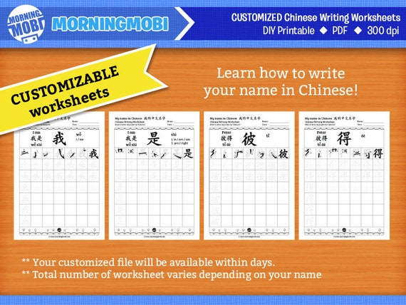 Customizable chinese name tracing worksheet childrens etsy customizable chinese name tracing worksheet childrens name practice chinese writing worksheets diy chinese education teacher resources expocarfo Gallery