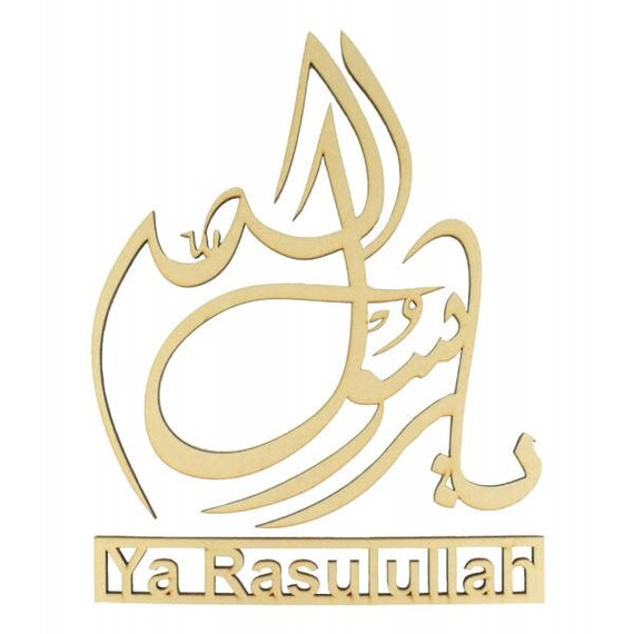 Ya Rasulullah Arabic Design wall hanging, Islamic decor, Wall art, Muslim  decor,Islamic wall art,home decor,islamic art, wooden wall art