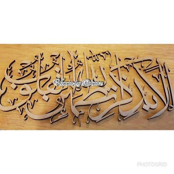 Islamic wall art muslim decor home decorislamic art | Etsy