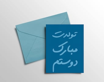 Persian card etsy persian birthday card farsi birthday card happy birthday in farsi tavalod mubarak card for a friend farsi post card persian gift m4hsunfo
